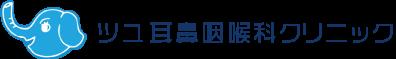 ツユ耳鼻咽喉科クリニック | 神戸市兵庫区の耳鼻科