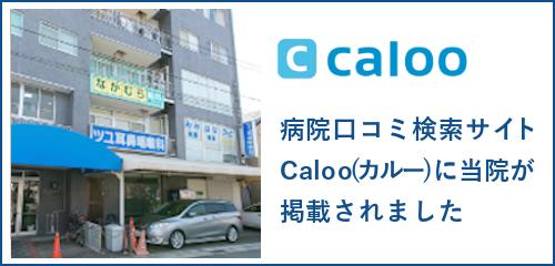 病院口コミサイト「Caloo(カル―)」に当院が掲載されました